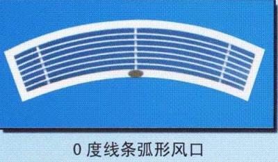 弧形风口--湖北名城新万博manbetx官网登录安装-ManBetX苹果中央空调